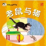 彩虹小读者:老鼠与猫