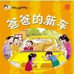 彩虹小读者:爸爸的新车