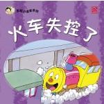 彩虹小读者:火车失控了