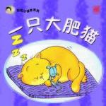 彩虹小读者:一只大肥猫