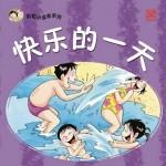 彩虹小读者:快乐的一天