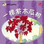 彩虹小读者:一棵柴木瓜树