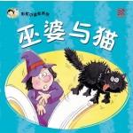 彩虹小读者:巫婆与猫