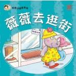 彩虹小读者:薇薇去逛街