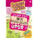 UPSR Super Skills 一本通国文