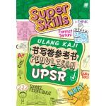 UPSR Super Skills  国文书写卷参考书