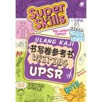 UPSR Super Skills  英文书写卷参考书