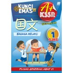 Tahap 1 Kunci Emas A+ KSSR Semakan SJK Bahasa Melayu