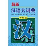 最新汉语大词典(精)