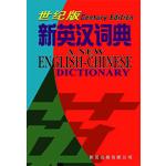 世纪版新英汉词典(精)