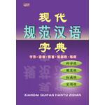 现代规范汉语字典