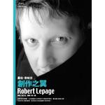 羅伯‧勒帕吉  創作之翼Robert Lepage