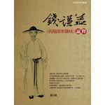 錢謙益〈病榻消寒雜咏〉論釋