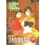 CCC創作集復刊試刊號:年度跨界畫題 漫畫植劇場