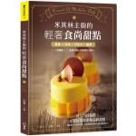 米其林主廚的輕奢食尚甜點:蛋糕x派塔x巧克力x糖果,一次網羅45款頂尖職人的甜蜜好滋味