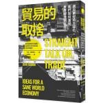 貿易的取捨:邁向更好的全球化,我們如何重塑世界經濟新秩序?