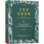 香藥草實證寶典:跟著美國AHG首位華人認證藥草師,開啟植物自然療癒能量,抗過敏、緩解疼痛、癌症修復、皮膚保養、寵物健康
