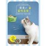 健康の貓咪蓋飯:日本博士級獸醫專家特調,3分鐘一碗搞定!鮮食&乾糧全方位食譜,打造貓咪不生病體質