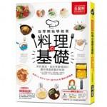 料理の基礎【全圖解】:從零開始學做菜!煎炸攪滑、蒸炒拌燉樣樣行,讓你精進廚藝的祕訣