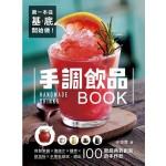 第一本從基底開始做!手調飲品BOOK:自製果醬X濃縮汁X糖漿X飲品粉X水果乾基底,調出100款經典到創新的手作飲