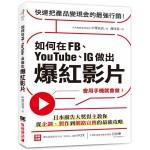 如何在FB、YouTube、IG做出爆紅影片:會用手機就會做!日本廣告大獎得主教你從企劃、製作到網路宣傳的最強攻略