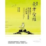 漫畫東方聖經:佛陀開示,蔡志忠白話佛教入門經典