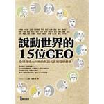 說動世界的15位CEO─全球商場大人物的英語名言和管理智慧