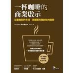 一杯咖啡的商業啟示從最飽和的市場,掌握獲利與創新的秘密