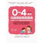 0~4歲的兒語潛能開發寶典