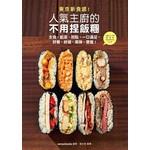 東京新食感!人氣主廚的不用捏飯糰 主食、配菜、甜點,一口滿足,好看、好做、美味、營養!