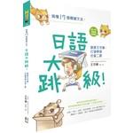 搞懂17個關鍵文法,日語大跳級!:跟著王可樂,打通學習任督二脈