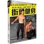 街頭健身:倒三角、胸大肌、人魚線·勇氣自信一練上身