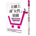 在網上讓「女性」搶購:創造28倍回購率的文案與設計原則