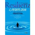 心理韌性訓練:德國心理教練帶你平靜面對每天的挑戰