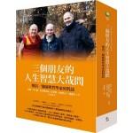 三個朋友的人生智慧大哉問:僧侶、醫師與哲學家的對談