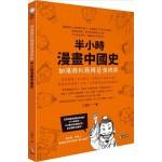 半小時漫畫中國史:如果春秋戰國是個班級