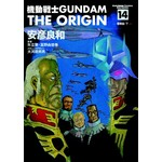 機動戰士GUNDAM the ORIGIN〈14〉