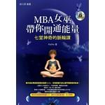 MBA女巫帶你開通能量--七堂神奇的脈輪課