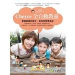 Choyce全自動教養:會做家事的孩子,走向世界更自在