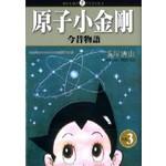 原子小金剛今昔物語 3 (完)