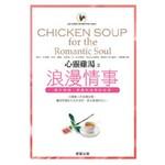 心靈雞湯(浪漫情事)
