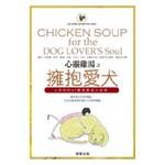 心靈雞湯(擁抱愛犬)