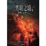 黑暗之境Ⅱ:血脈之爭