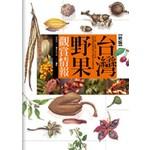 台灣野果觀賞情報(新版)