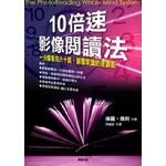 10倍速影像閱讀法(新版)