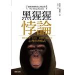 黑猩猩悖論