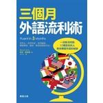 三個月外語流利術