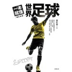 一本就懂世界足球【全新改版】