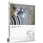 貓式生活─徹底解讀喵星人的100種狀態
