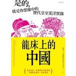 龍床上的中國─是的,就是你想像中的中國歷代皇室荒淫實錄
